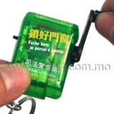 環保手搖電筒匙扣